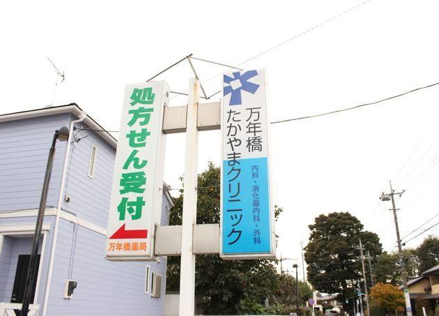 万年橋たかやまクリニック 久米川駅 6の写真