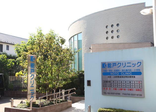 能戸クリニック 高円寺駅 3の写真