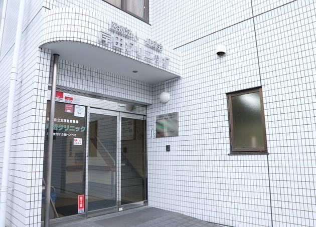 医療法人虹緑会  岸田クリニック