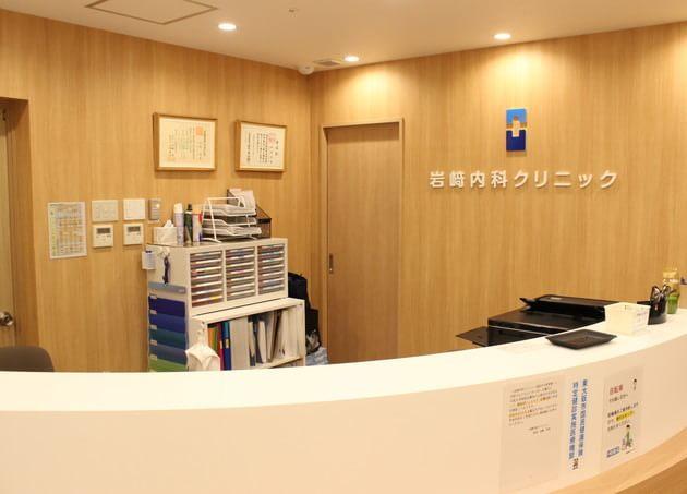 岩﨑内科クリニック 河内小阪駅 2の写真