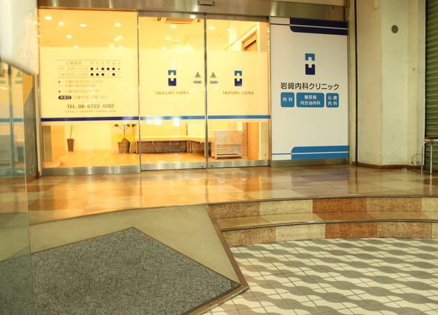 岩﨑内科クリニック 河内小阪駅 4の写真