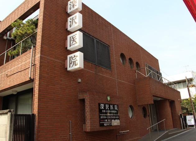 深沢医院 津田沼駅 6の写真