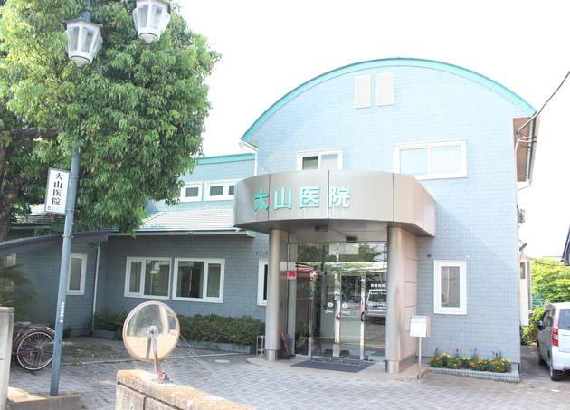 大山医院 北高崎駅 1の写真