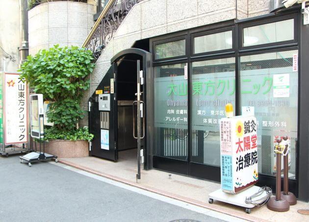 大山東方クリニック 大山駅(東京都) 6の写真