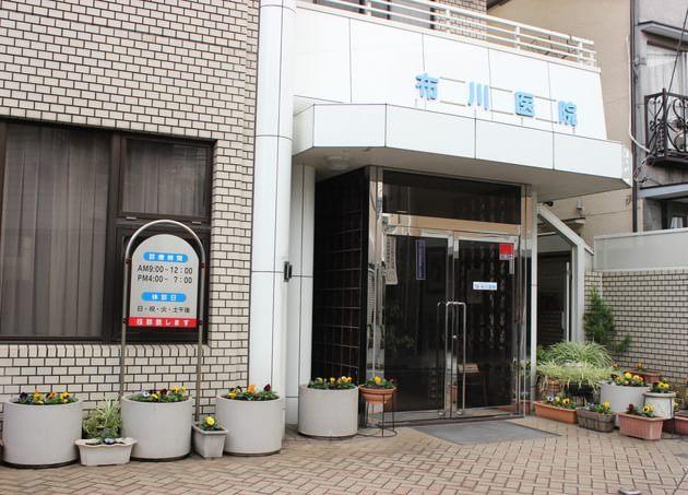 布川医院 北千住駅 2の写真