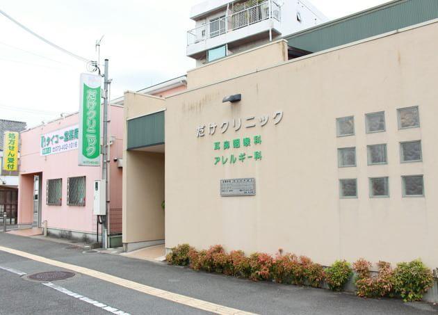 だけクリニック 和歌山駅 6の写真