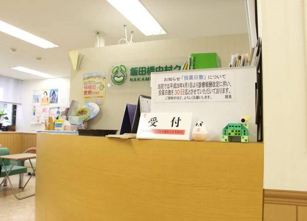 飯田橋中村クリニック 飯田橋駅 3の写真