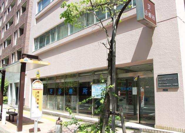 芝診療所 御成門駅 6の写真