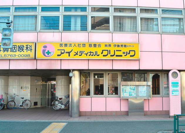 アイメディカルクリニック 梅屋敷駅(東京都) 5の写真