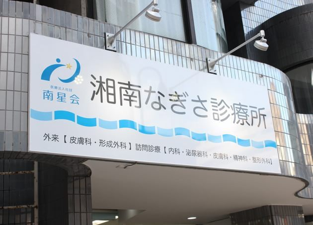 湘南なぎさ診療所 藤沢駅 6の写真