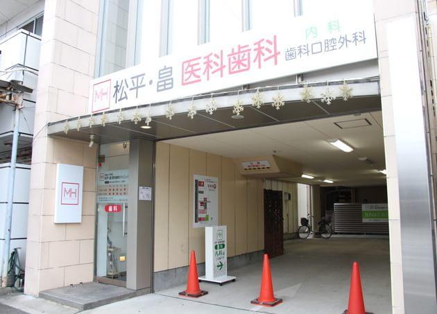 医療法人 祥淳会 松平・畠 医科歯科クリニック 和歌山駅 3の写真
