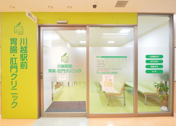 川越駅前胃腸・肛門クリニック 6