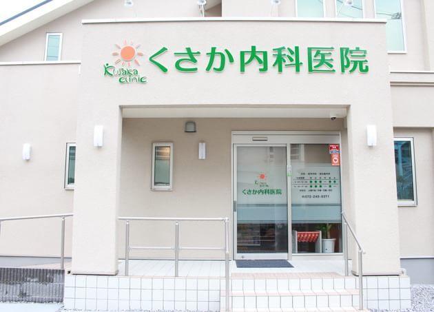くさか内科医院 堺市駅 6の写真