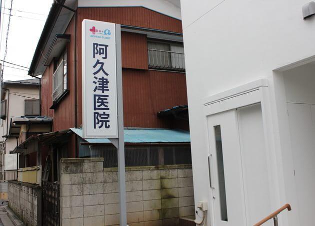 阿久津医院 6
