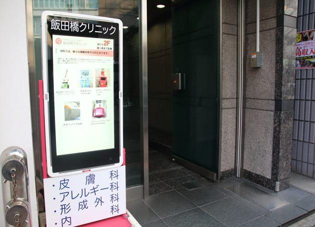 飯田橋クリニック 飯田橋駅 4の写真