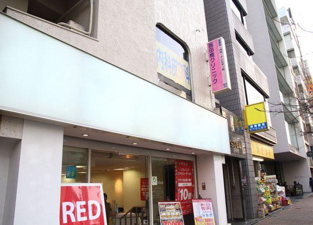 飯田橋クリニック 飯田橋駅 3の写真