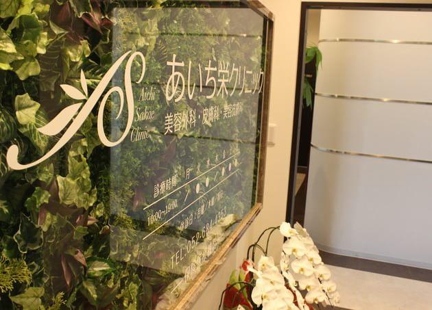あいち栄クリニック 矢場町駅 6の写真