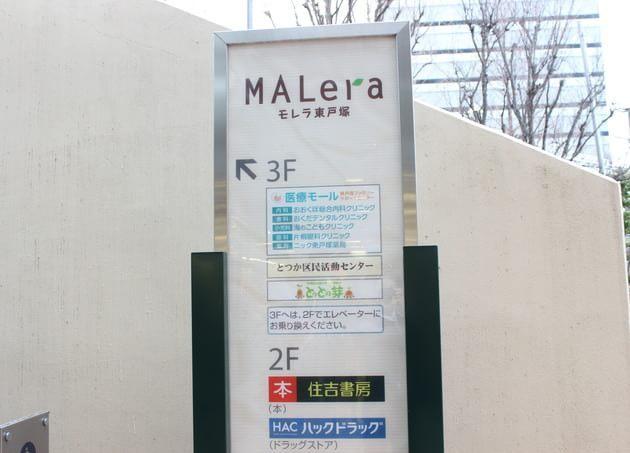 片桐眼科クリニック 東戸塚駅 6の写真