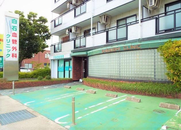 白石血管外科クリニック 水田駅 1の写真