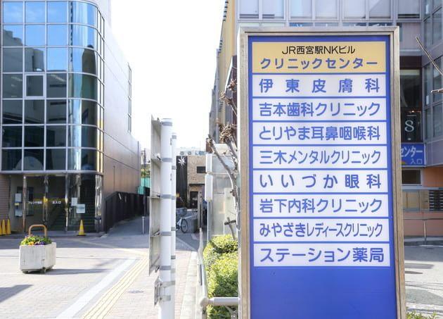 とりやま耳鼻咽喉科 西宮駅(JR) 4の写真
