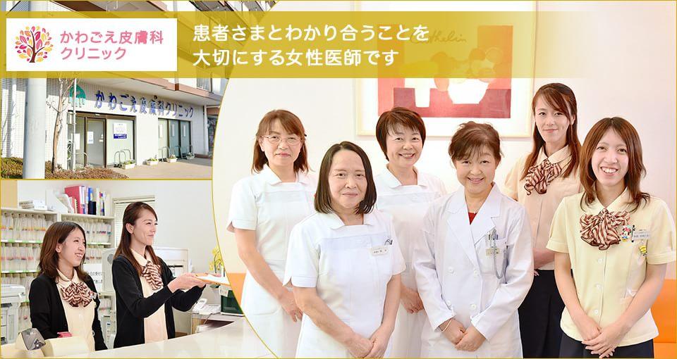 患者さまとわかり合うことを大切にする女性医師です
