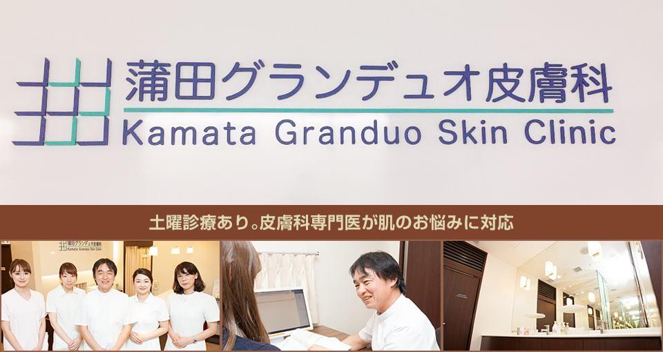 土曜診療あり。女性の皮膚科専門医が美容のお悩みに対応