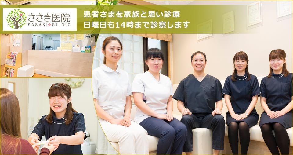 患者さまを家族と思い診療日曜日も14時まで診察します