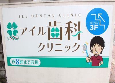 アイル歯科クリニック 宮崎オフィス 2