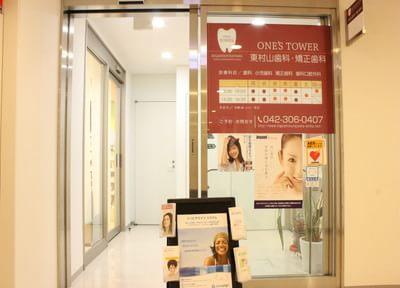東村山歯科・矯正歯科 東村山駅 2の写真