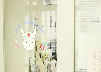 おりと歯科医院 2