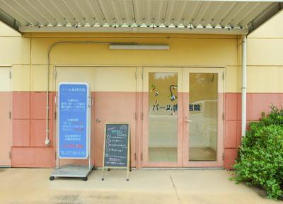 パール歯科医院 2
