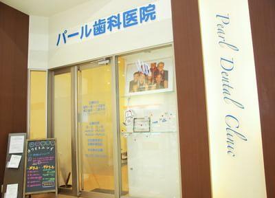 パール歯科医院 3