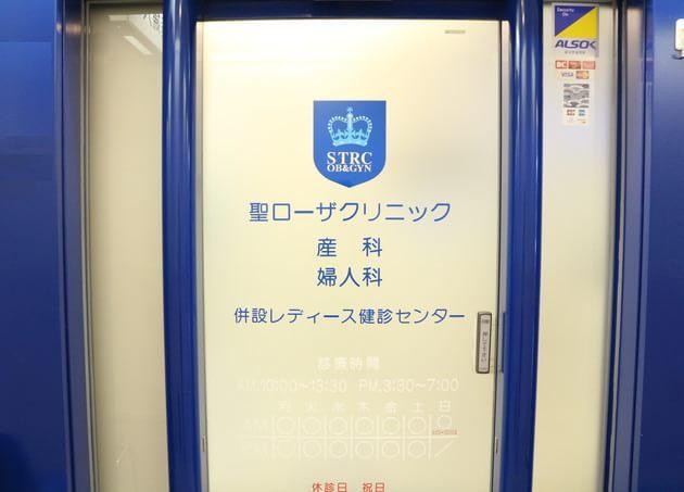 聖ローザクリニックタワーズ 東戸塚駅 5の写真
