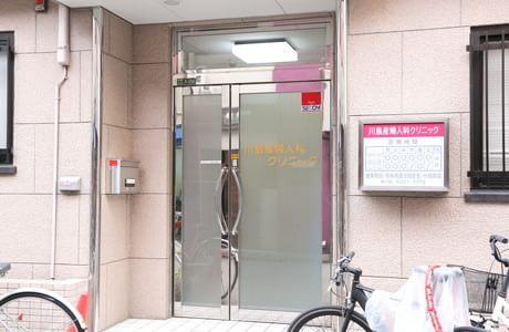 川島産婦人科クリニック 5