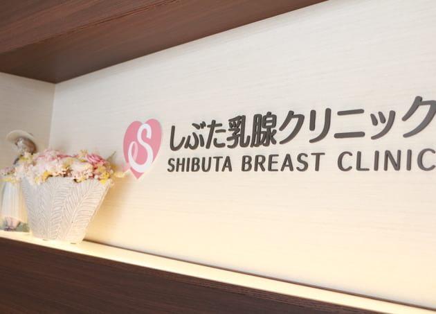 しぶた乳腺クリニック 4