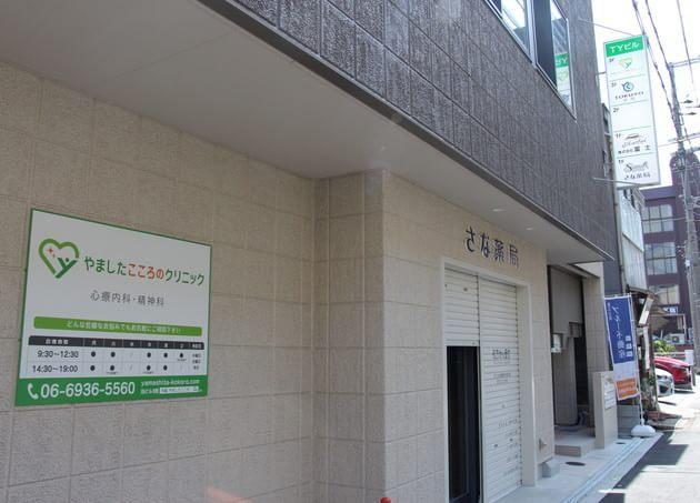 やましたこころのクリニック 今福鶴見駅 6の写真