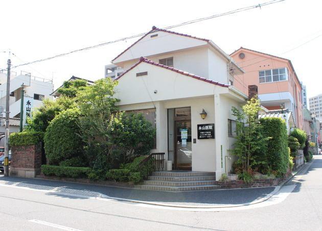 永山医院 2