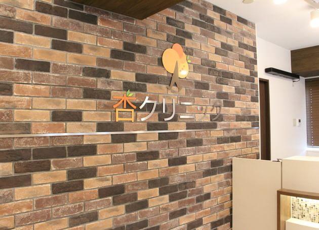 杏クリニック 狭山市駅 1の写真