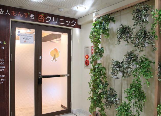 杏クリニック 狭山市駅 5の写真
