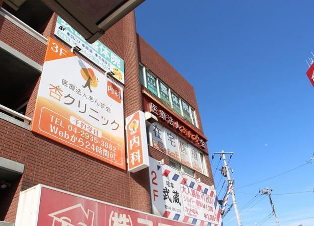 杏クリニック 狭山市駅 6の写真