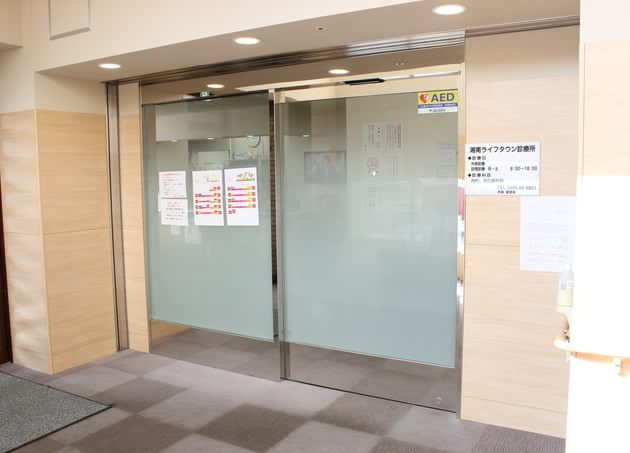 湘南ライフタウン診療所 辻堂駅 3の写真