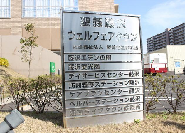 湘南ライフタウン診療所 辻堂駅 6の写真