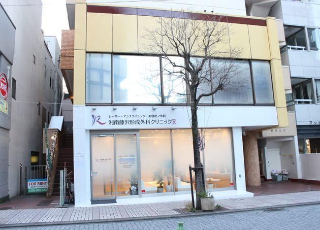 湘南藤沢形成外科クリニックR 2
