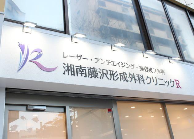 湘南藤沢形成外科クリニックR 6