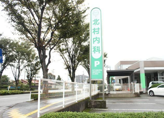 北村内科医院 松任駅 6の写真