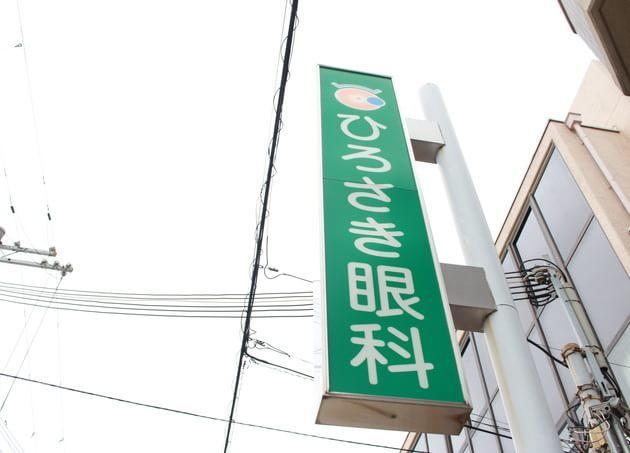 ひろさき眼科 富木駅 6の写真