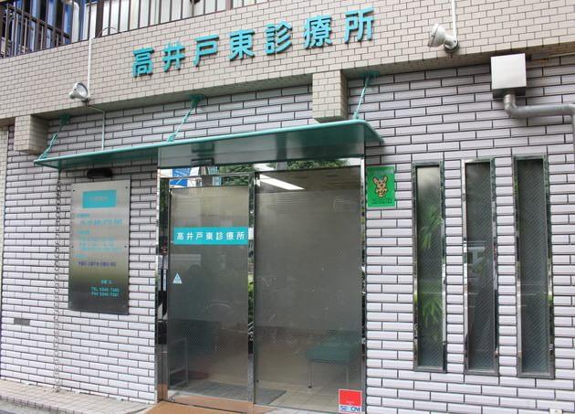 高井戸東診療所 2