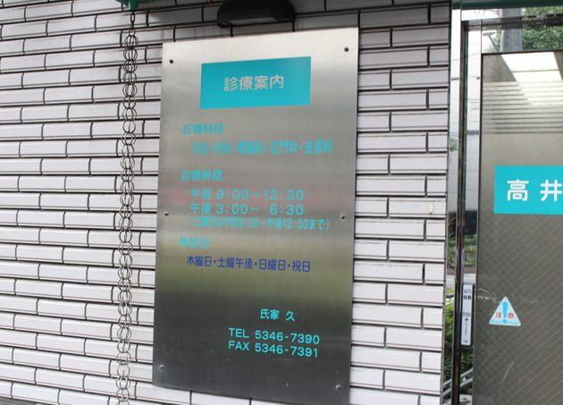 高井戸東診療所 3