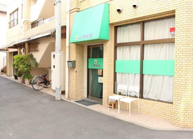 小西医院 学芸大学駅 5の写真