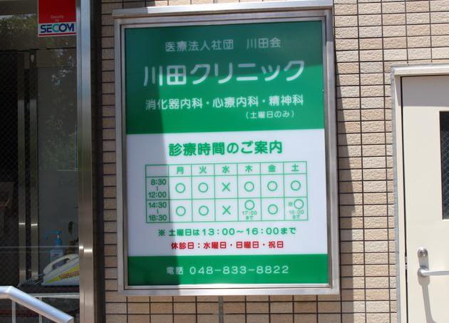 川田クリニック 2